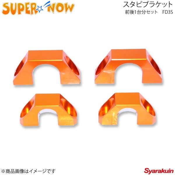 スーパーナウエンジニアリング 足回り部品 SUPER NOW/スーパーナウ SUPER NOW スーパーナウ スタビブラケット 前後1台分 RX-7 FD3S カラー:オレンジ