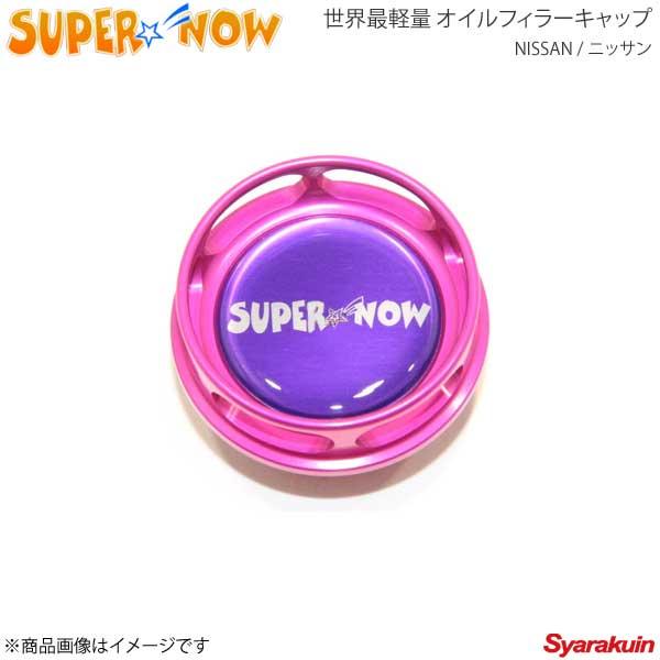 SUPER NOW スーパーナウ オイルフィラーキャップ カラー:ガンメタ