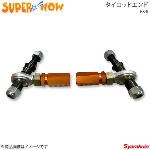 スーパーナウエンジニアリング 新色追加して再販 足回り部品 SUPER NOW 贈物 スーパーナウ RX-8 3ピース カラー:特注色アルマイト タイロッドエンド
