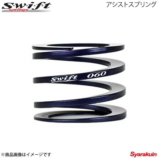 Swift スウィフト アシストスプリング(サブスプリング) ID65 長さ68mm バネレート4.0Kgf/mm 2本セット