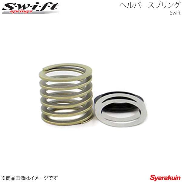 Swift スウィフト ヘルパースプリング(サブスプリング) ID70 長さ70mm バネレート0.8 Kgf/mm 2本セット