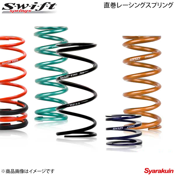 Swift スウィフト 直巻スプリング ID60 長さ5インチ レート8.0Kgf/mm 2本セット