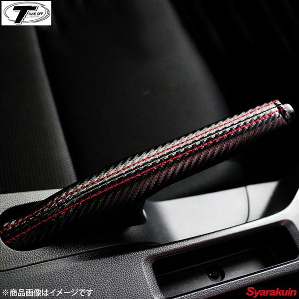TAKE OFF/テイクオフ CROSS サイドブレーキブーツ S660 オプションカラー白