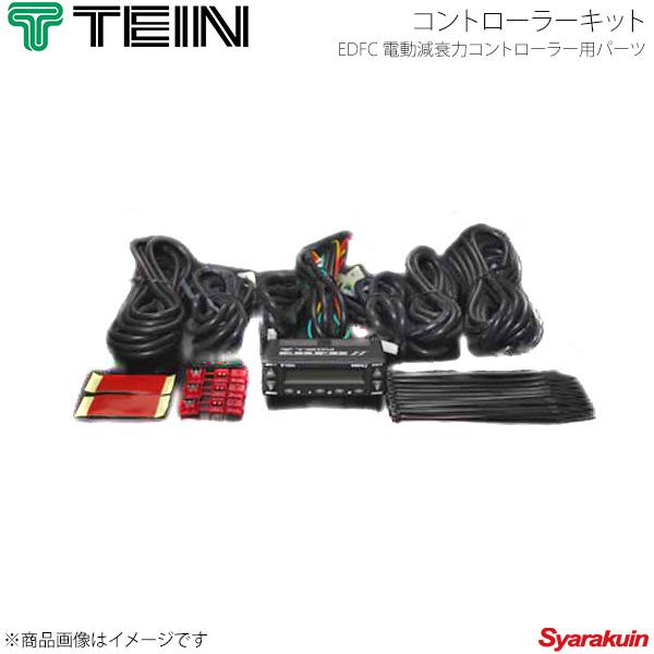 TEIN テイン 電動減衰力コントローラ EDFC2 コントローラキット