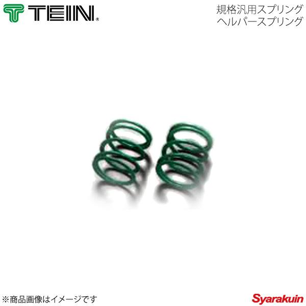 TEIN テイン ヘルパースプリング レース・ジムカーナ向 2本セット 内径 φ58 自由長 50mm バネレート 2.8kgf/mm RH024-A1050