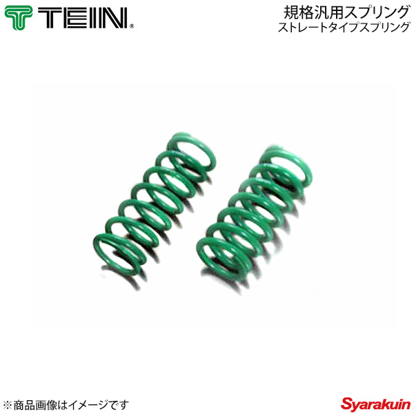 TEIN テイン 規格汎用スプリング 2本セット ストレートタイプ 内径φ70 自由長150mm バネレート16.0kgf/mm ストローク78 SA160-01150