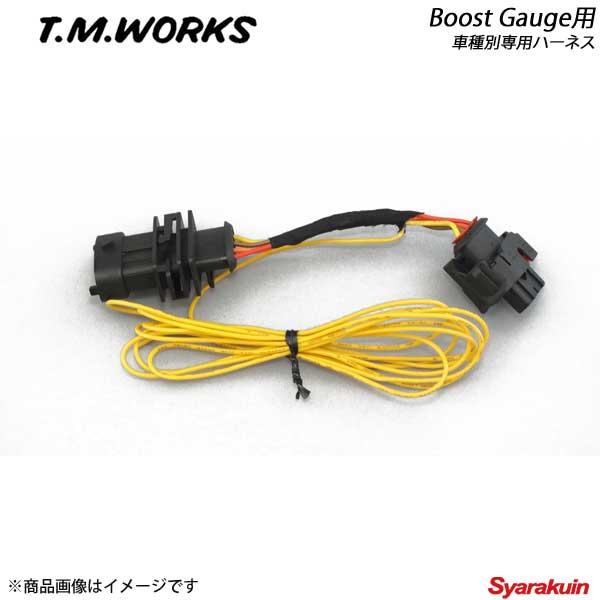 正確なブースト圧力を表示 センサーアダプターも三つ又分岐も不要 車種別専用ハーネス使用で取り付け簡単 RGB01+TB015 T.M.WORKS ティーエムワークス T.M.WORKS ティーエムワークス T.M.WORKS RGB Boost Gauge 2.0Kpa表示モデル ハーネスセット LEXUS IS200t ASE30