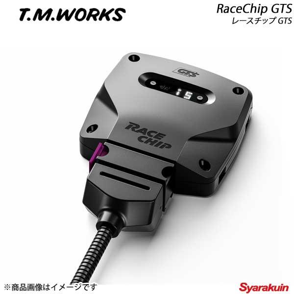 T.M.WORKS ティーエムワークス RaceChip GTS ガソリン車用 AUDI S3 2.0TFSI 8V