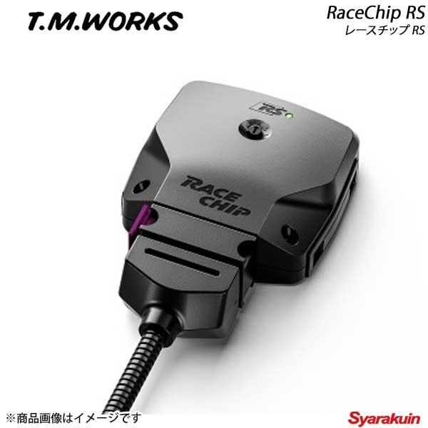 T.M.WORKS ティーエムワークス RaceChip RS ガソリン車用 AUDI A6 C7 1.8TFSI 4GCYG