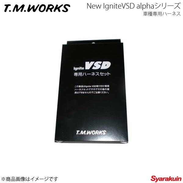 T.M.WORKS Ignite VSDシリーズ専用ハーネス AUDI A3 8PBWA BWA 2000cc 2006~ TFSI VH1052