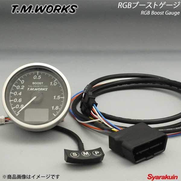 T.M.WORKS ティーエムワークス T.M.WORKS RGB Boost Gauge 2.0Kpa表示モデル