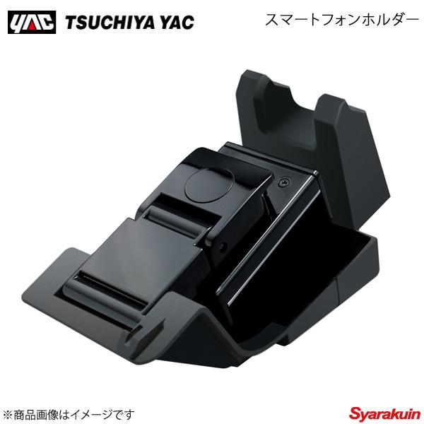TSUCHIYA YAC 車種専用 スマホホルダー ブラック 定番スタイル スマートフォンホルダー SYAV7 槌屋ヤック AYH30W GGH30W GGH35W AGH30W アルファード AGH35W AYH35W 即納送料無料!