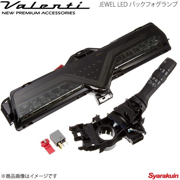 VALENTI/ヴァレンティ ジュエルLED バックフォグランプ BRZ ZC6 前期・後期対応 純正バックフォグなし車用 ライトスモーク/ブラッククローム BFT86Z-SB-2