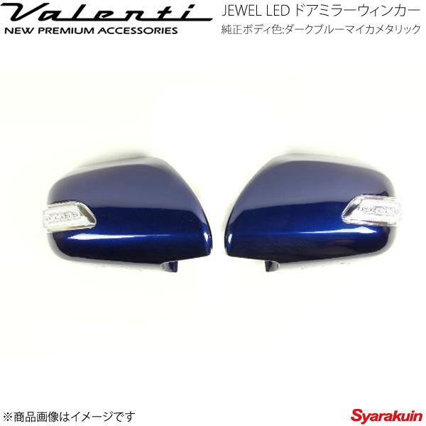 VALENTI ジュエルLED ドアミラーウィンカー ハイエース/レジアスエース KDH/TRH2# レンズ/インナー:クリア/クローム マーカー:ブルー カバー:8P4 DMW-200CB-8P4
