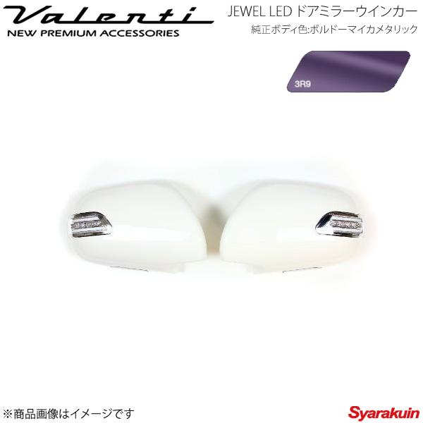 VALENTI JEWEL LED ドアミラーウィンカー ハイエース/レジアスエース KDH/TRH2# 4型 レンズ/インナー:クリア/クローム マーカー:BL カバー:3R9 DMW-200CB-3R9