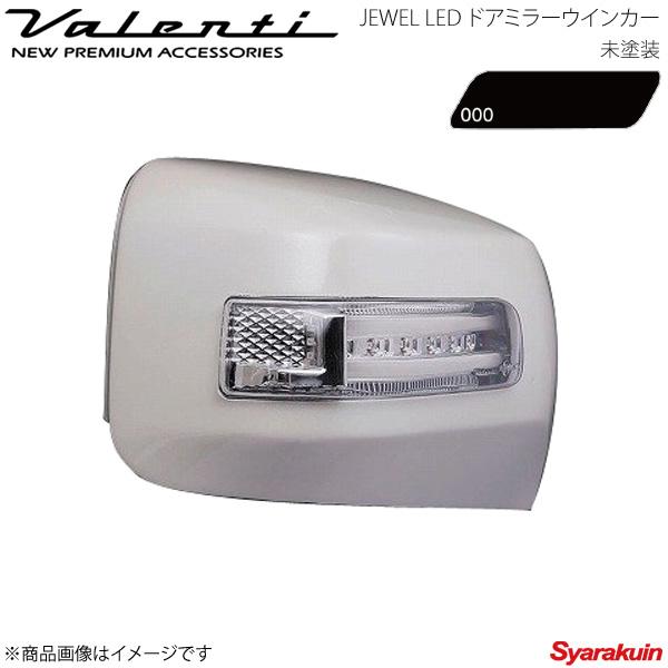 VALENTI/ヴァレンティ JEWEL LED DOOR MIRROR WINKER 保安基準適合 未塗装 DMW-86ZCB-000 VALENTI/ヴァレンティ ジュエルLED ドアミラーウィンカー BRZ ZC6 全グレード対応 レンズ/インナー:クリア/クローム マーカー:ブルー カバー:- DMW-86ZCB-000