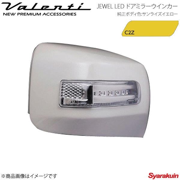 VALENTI/ヴァレンティ JEWEL LED DOOR MIRROR WINKER 保安基準適合 純正ボディ色:サンライズイエロー DMW-86ZSB-C2Z VALENTI ジュエルLED ドアミラーウィンカー 86 ZN6 全グレード対応 レンズ/インナー:LTスモーク/BKクローム マーカー:ブルー カバー:C2Z DMW-86ZSB-C2Z