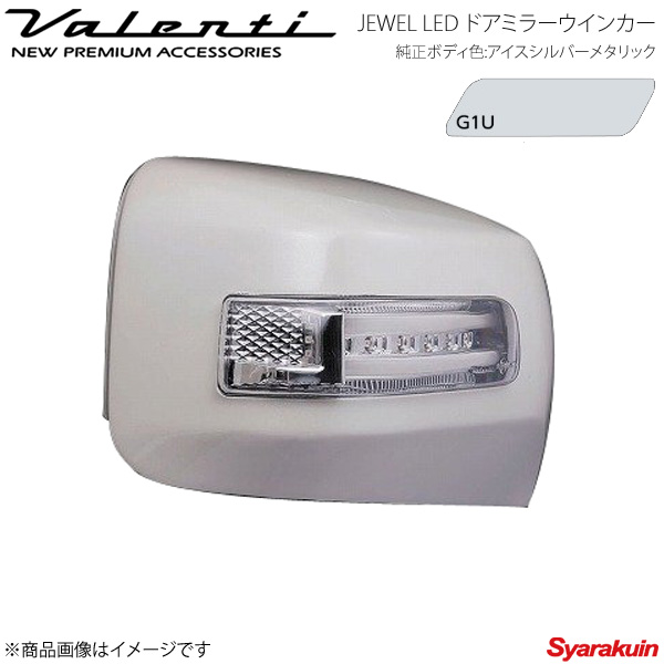 VALENTI/ヴァレンティ JEWEL LED DOOR MIRROR WINKER 保安基準適合 純正ボディ色:アイスシルバーメタリック DMW-86ZCW-G1U VALENTI/ヴァレンティ ジュエルLED ドアミラーウィンカー BRZ ZC6 全グレード対応 レンズ/インナー:クリア/クローム マーカー:WH カバー:G1U DMW-86ZCW-G1U