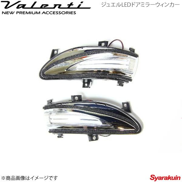 VALENTI/ヴァレンティ ジュエルLED ドアミラーウィンカー IS250C/350C GSE2# レンズ/インナー:クリア/クローム マーカー:ホワイト DMW-L1CW