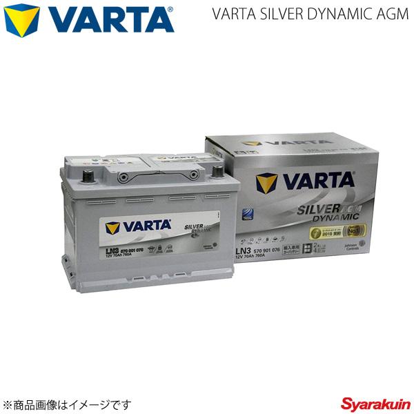 VARTA/ファルタ Mercedes Benz/メルセデスベンツ SLK R172 2011.02 VARTA SILVER DYNAMIC AGM 570-901-076 LN3