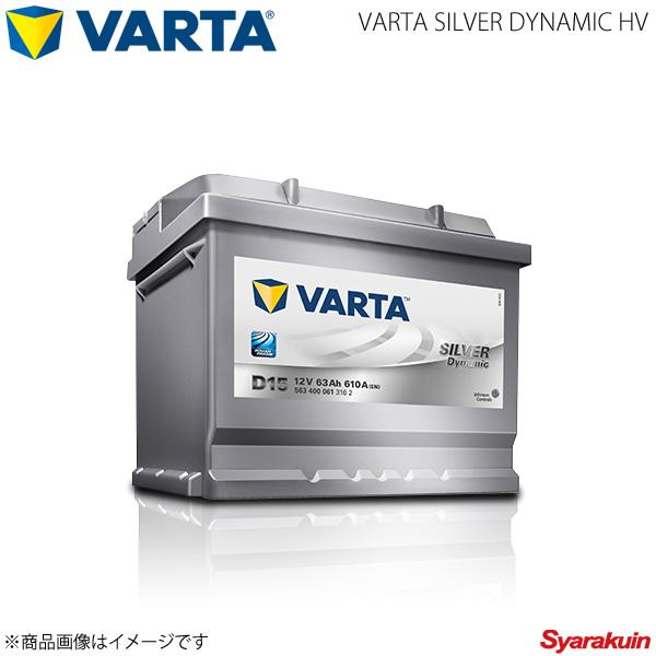 VARTA/ファルタ 自動車バッテリー VARTA SILVER DYNAMIC HV S34B20R