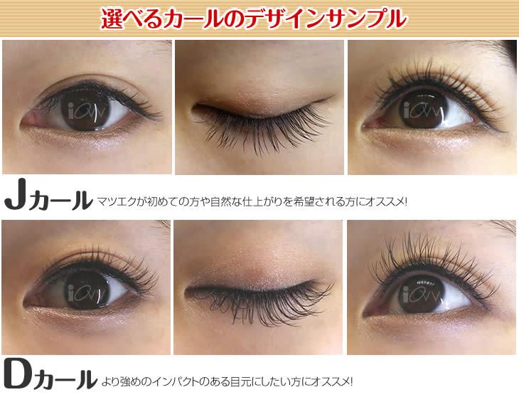 Eyelash extensions set (C-Curl CC-curl J-Curl )