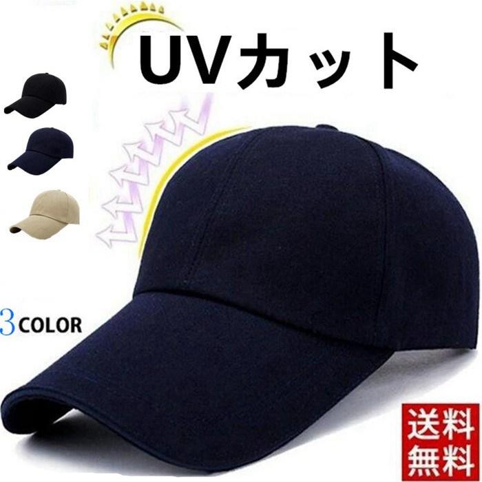 キャップ 帽子 ぼうし 長い 上質 ツバ 11cm シンプル メンズ ミリタリー ワークキャップ ギフト 紫外線対策 紫外線カット 父の日 大決算セール 釣り 旅行 プレゼント 敬老の日 UVカット