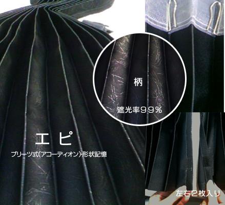 寝具・トラック用カーテン│(国産品)エピ仮眠カーテン(ラウンドカーテン)色:ブラック 2枚入り(発送グループ:S)