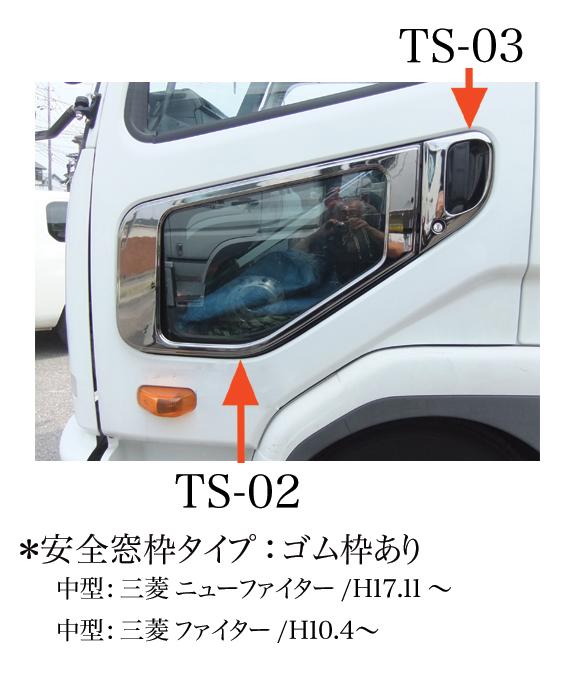 【2点セット・クロムメッキ】TS02ナビウインドーガーニッシュ+TS03 ドアハンドルガーニッシュR/L★(製作メーカー直送品・代引き不可)