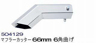 トラックパーツ│マフラーカッター 66mm 6角曲げ No.504129(発送グループ:B)