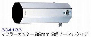 トラックパーツ│マフラーカッター 88mm 8角 ノーマルタイプ No.504133(発送グループ:B)
