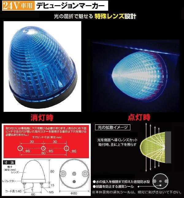(10個セット)CE-475 LEDデヒュージョンマーカーランプ DC24v用 ブルー