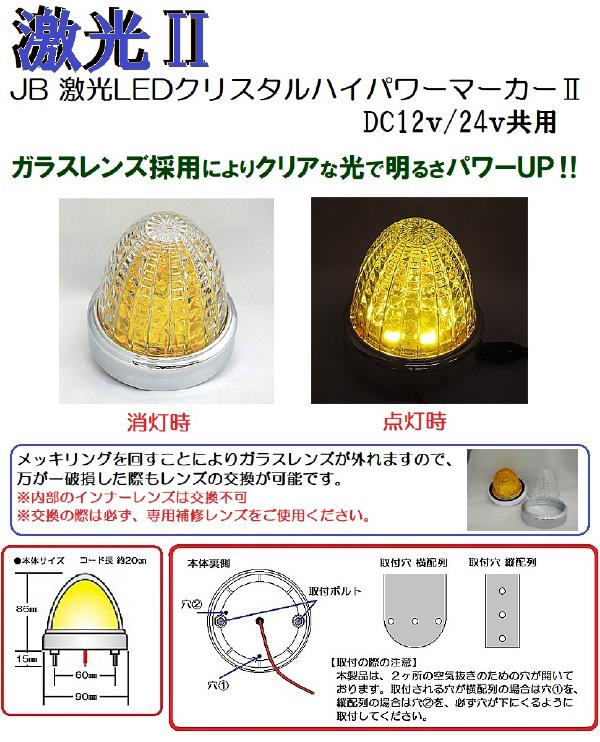 (5個セット)JB 激光LEDクリスタルハイパワーマーカーII DC12v/24v共用 クリアー/イエロー (NO.6141423)LSL-211Y