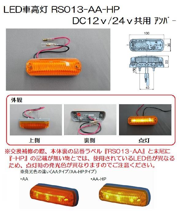 休日 JB LED車高灯 男女兼用 RS013-AA-HP アンバー 24v共用 DC12v NO.0205126