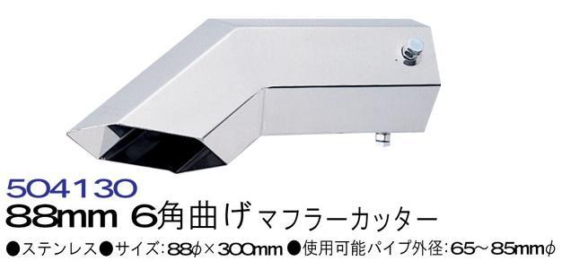 トラックパーツ│マフラーカッター 88mm 6角曲げ No.504130(発送グループ:B)