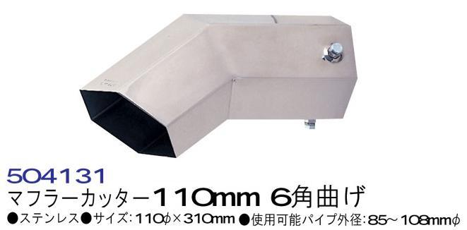 6角曲げ No.504131(発送グループ:B)【送料無料】 マフラーカッター 110mm