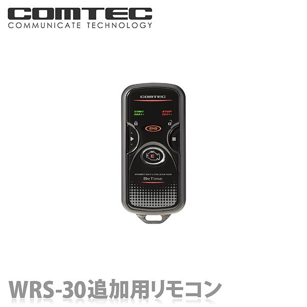WRS-30 追加用リモコン COMTEC(コムテック)