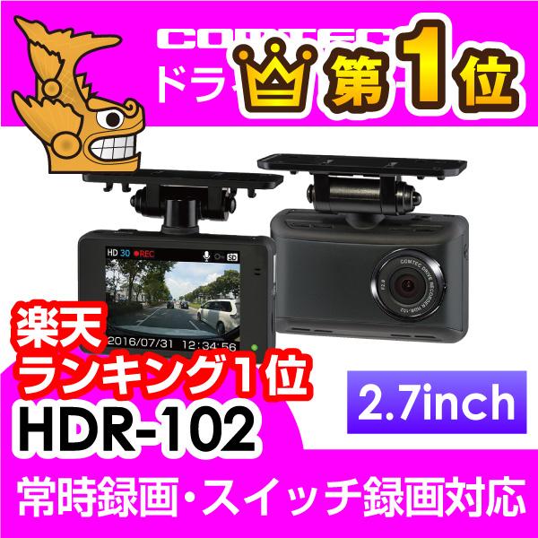 【ランキング1位】ドライブレコーダー コムテック HDR-102 日本製