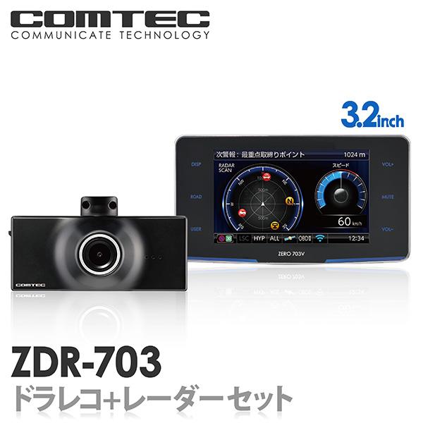 ドライブレコーダー+レーダー探知機 ZDR-703 COMTEC(コムテック)