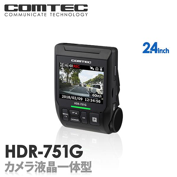 ドライブレコーダー コムテック HDR-751G 日本製 3年保証 ノイズ対策済 フルHD高画質 常時 衝撃録画 GPS搭載 駐車監視対応 2.4インチ液晶