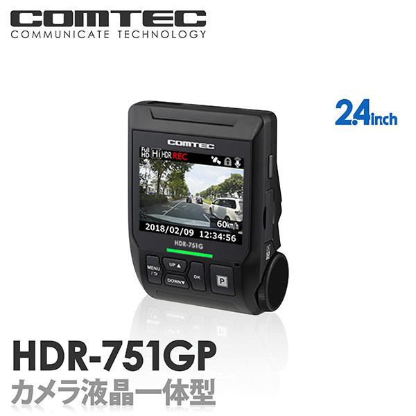 ドライブレコーダー コムテック HDR-751GP 日本製 3年保証 ノイズ対策済 フルHD高画質 常時 衝撃録画 GPS 駐車監視搭載 2.4インチ液晶