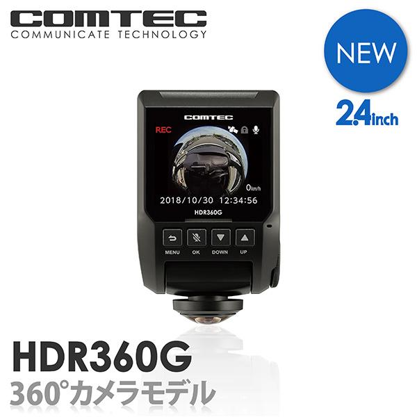 【欠品中納期未定】ドライブレコーダー コムテック HDR360G 360度カメラ 前後左右 日本製 3年保証 ノイズ対策済 常時 衝撃録画 GPS搭載 駐車監視対応 2.4インチ液晶
