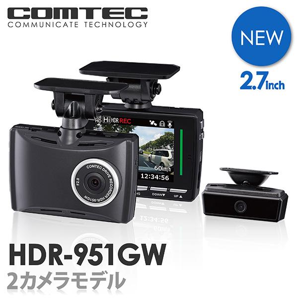 【新商品】ドライブレコーダー ノイズ対策済 GPS搭載 前後2カメラ コムテック HDR-951GW 日本製 2.7インチ液晶 3年保証 ノイズ対策済 フルHD高画質 常時 衝撃録画 GPS搭載 駐車監視対応 2.7インチ液晶, アウトレット ひょうたん島:1bdbf065 --- sunward.msk.ru
