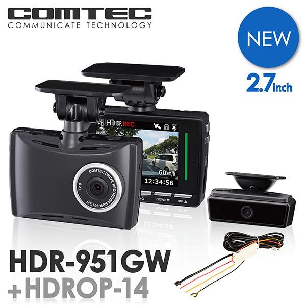 【新商品】ドライブレコーダー 前後2カメラ コムテック HDR-951GW+HDROP-14 駐車監視コードセット 日本製 3年保証 ノイズ対策済 フルHD高画質 常時 衝撃録画 GPS搭載 駐車監視対応 2.7インチ液晶