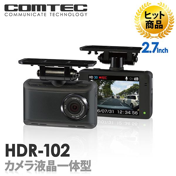 【駐車監視セット】ドライブレコーダー コムテック HDR-102+HDROP-05セット 日本製 ノイズ対策済 駐車監視機能対応 常時 衝撃録画 2.7インチ液晶 LED信号機対応ドラレコ