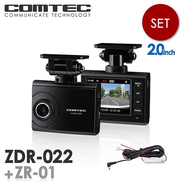 ドライブレコーダー コムテック ZDR-022+ZR-01 直接配線コードセット 日本製 ノイズ対策済 フルHD高画質 常時 衝撃録画 駐車監視対応 2.0インチ液晶