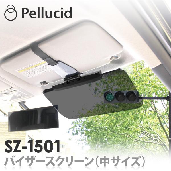 驚きの値段で サンバイザー 車 日除け 激安通販ショッピング スライドバイザースクリーン レギュラー SZ-1501 汎用 フロント 日よけ カーバイザー 紫外線 サンシェード UVカット
