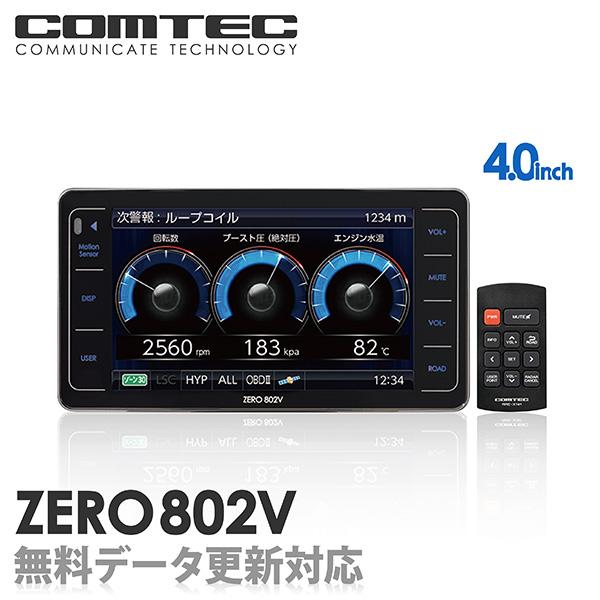 【レーダー探知機】コムテック ZERO802V 無料データ更新 移動式小型オービス対応 OBD2接続 GPS搭載