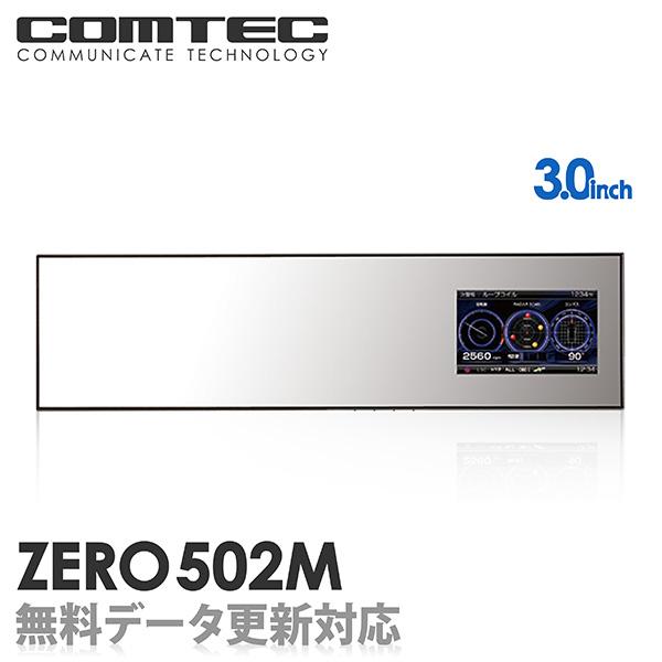 レーダー探知機 ミラー型 ZERO レーダー探知機 502M COMTEC(コムテック)OBD2接続対応みちびき ミラー型&グロナス受信Gセンサー搭載3.0inchカラー液晶搭載最新データ無料ダウンロード対応超高感度GPSミラー型レーダー探知機, 犬 BBQ 看板 ネットの店キートス:86b8a7e6 --- sunward.msk.ru