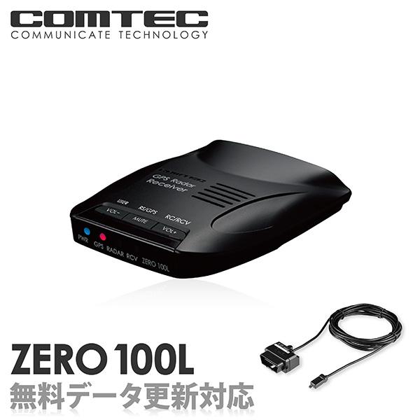 【超小型】レーダー探知機 コムテック コムテック 無料データ更新 ZERO100L+OBD2-R3セット OBD2接続 無料データ更新 移動式小型オービス対応 OBD2接続 GPS搭載, 諸富町:c663238d --- sunward.msk.ru